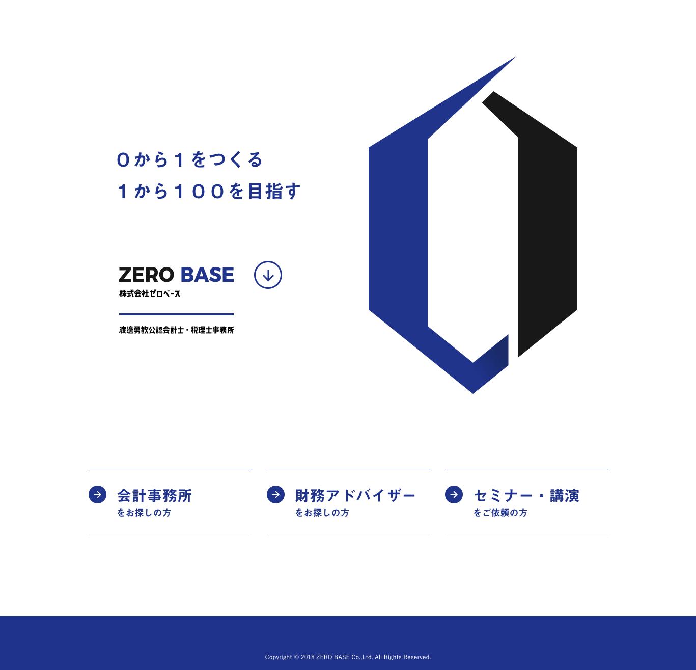 ゼロベースwebサイト1